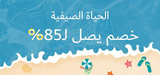 Ajmall Coupons - Ajmall Discount code Saudi – 80% + 10% extra on Beauty Products
